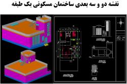نقشه دو و سه بعدی یک ساختمان مس ی یک طبقه